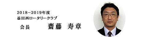 益田西ロータリークラブ 会長 齋藤 寿章