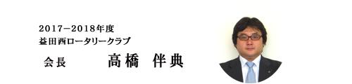 益田西ロータリークラブ 会長 高橋 伴典